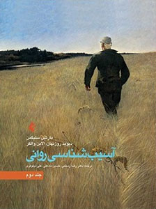 آسيب شناسي رواني جلد 2