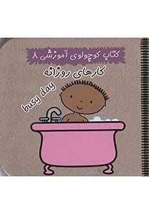كتاب كوچولوي آموزشي 8 كارهاي روزانه  دوزبانه