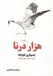 هزار درنا: ادبيات داستاني جهان
