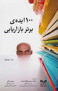 100 ايده ي برتر بازاريابي