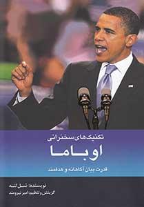 تكنيك هاي سخنراني اوباما