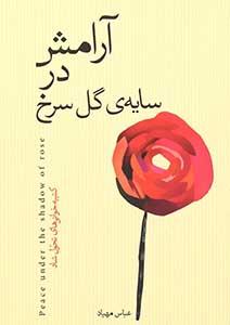 آرامش در سايه گل سرخ: كتيبهخوانيهاي تحول شاد