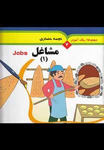 مشاغل (1) = Jobs