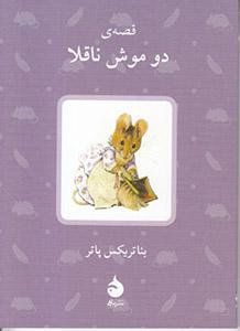 قصه ي دو موش ناقلا