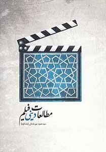 مطالعات ديني فيلم