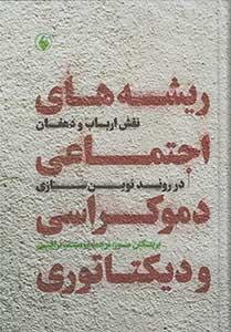 ريشه هاي اجتماعي دموكراسي و ديكتاتوري
