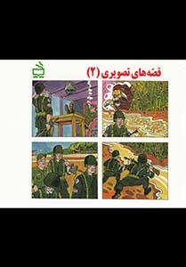 قصه هاي تصويري 2