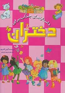 داستان هاي جذاب براي دختران