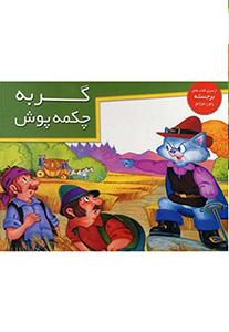 گربه چكمه پوش / برجسته رحلي نشر خانه ادبيات