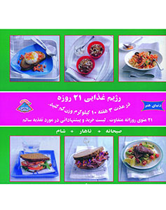 دنياي هنر آشپزي: رژيم غذايي 21 روزه، در مدت 3 هفته 10 كيلوگرم كم كنيد
