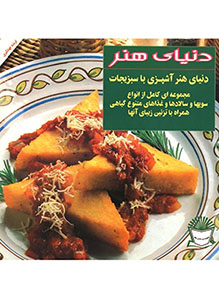 دنياي هنر آشپزي با سبزيجات: مجموعهاي كامل از انواع سوپها و سالادها و غذاهاي متنوع گياهي همراه با تزئين زيباي آنها