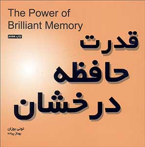 قدرت حافظه درخشان