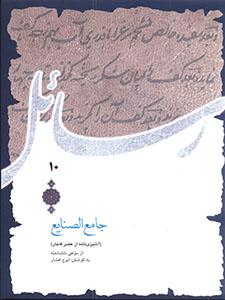 جامع الصنايع (آشپزينامه از عصر قاجار)