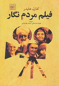 فيلم مردم نگارانه