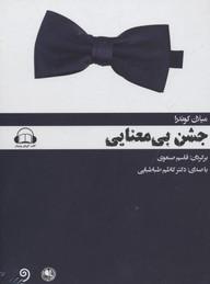 كتاب_گويا-جشن_بي_معنايي