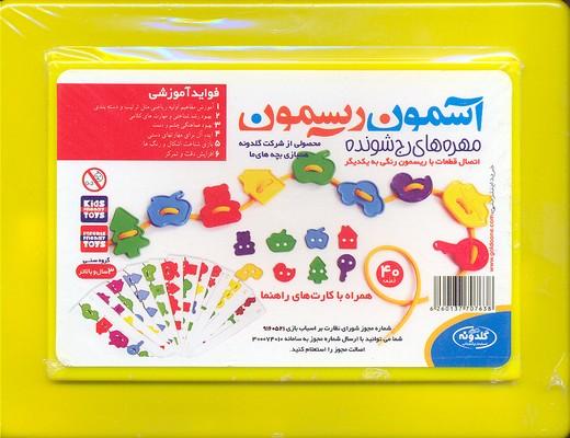 آسمون-ريسمون(جعبه-پلاستيكي-كوچك-و-زردرنگ
