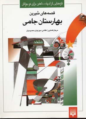قصه-هاي-شيرين-بهارستان-جامي