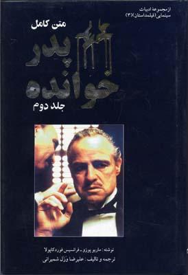 پدر-خوانده--(2جلدي)