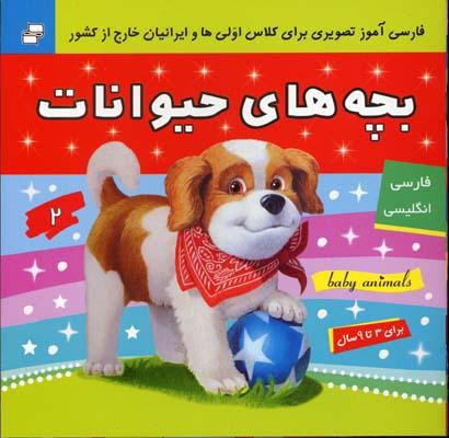 بچه_هاي_حيوانات(خشتي)فرهنگ_وهنر