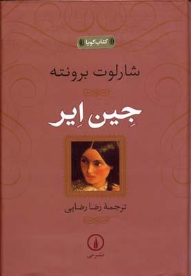 كتاب-گويا(جين-اير)Rرقعي-باCD-نشرني