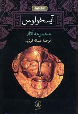 كتاب-گويا(آيسخولوس)Rرقعي-باCD-نشرني