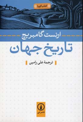 كتاب-گويا(تاريخ-جهان)با-CD