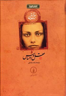كتاب-گويا(عقل-و-احساس)Rرقعي-باCD-نشرني