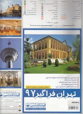 نقشه_راههاي_ايران_(انگليسي)