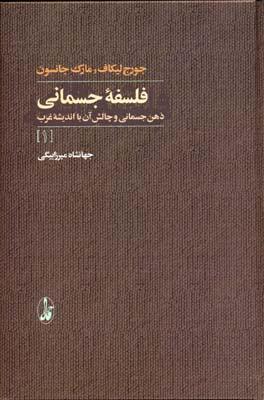 فلسفه_جسماني_(2جلدي)