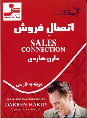 اتصال-فروش