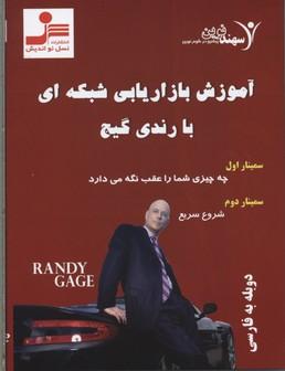 كتاب-گويا-آموزش-بازاريابي-شبكه-اي-با-رندي-گيج