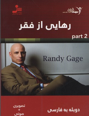 كتاب-گويا-رهايي-از-فقر-2