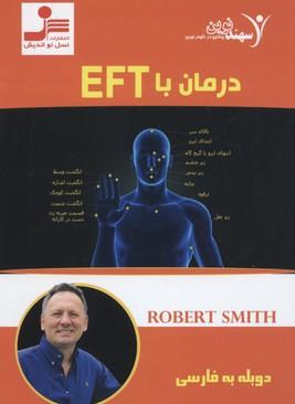 كتاب-گويا-درمان-با-EFT