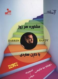 كتاب-گويا-مشاوره-هر-روز-با-دارن-هاردي2