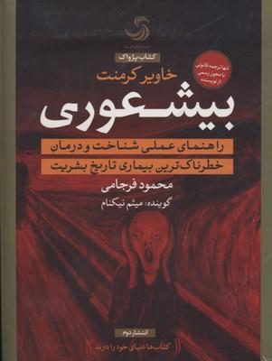 كتاب-گويا-بيشعوري
