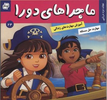 ماجراهای دورا(24)نجات دزد دریایی(خشتی)فرهنگ و هنر