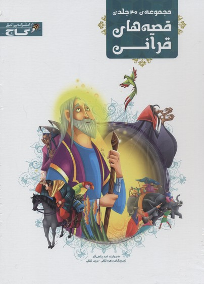 پك قصه هاي قرآني(چهل جلدي-قابدار-رحلي)گاج