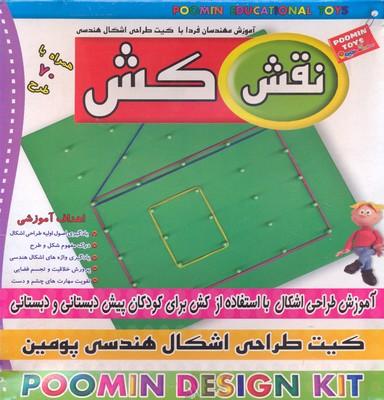 كيت_طراحي_نقش_كش