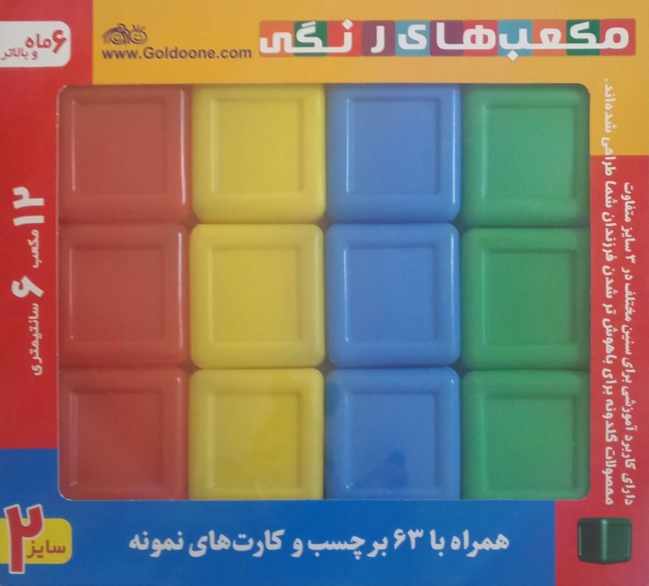 پازل_مکعب_هاي_رنگي-12قطعه
