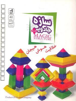 سازه-جادويي-پلاس