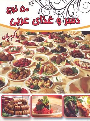 50 نوع دسر و غذاي عربي(رقعي)هاني
