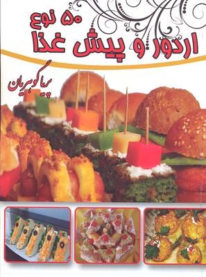 50 نوع اردور و پيش غذا(رقعي)هاني