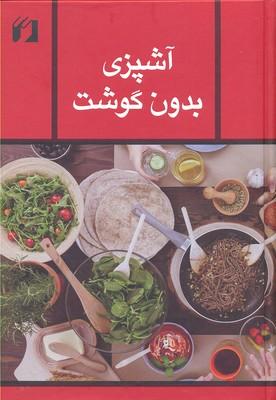 آشپزي بدون گوشتR(وزيري)حافظ نوين
