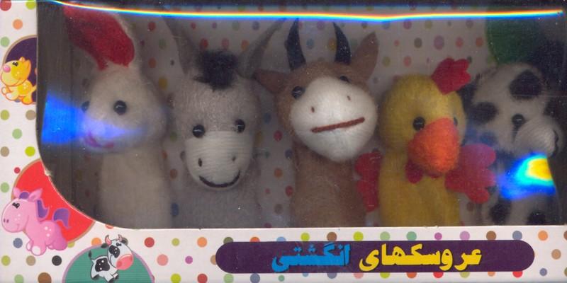 عروسك-انگشتي-حيوانات-مزرعه