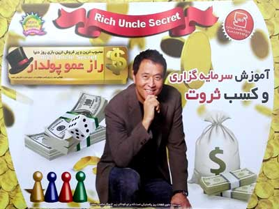 راز-عمو-پولدار