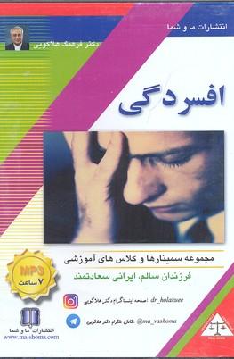كتاب-گويا-صوتي-افسردگي