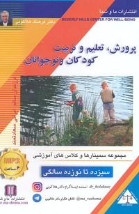 كتاب-گويا-پرورش-تعليم-و-تربيت--صوتي-13-تا-19