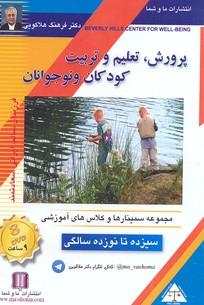 كتاب-گويا-پرورش-تعليم-و-تربيت-تصويري-13-تا-19