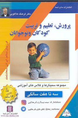 كتاب-گويا-پرورش-تعليم-و-تربيت--تصويري-3-تا-7