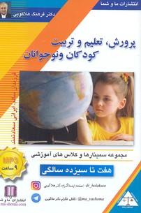 كتاب-گويا-پرورش-تعليم-و-تربيت--صوتي-7-تا-13(ما-و-شما)